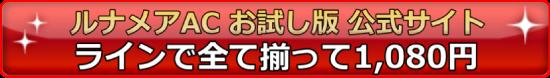ルナメアAC公式サイト
